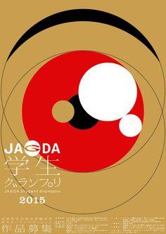 Japanese Poster: JAGDA Student Grandprix. Koichi Kosugi. 2015
