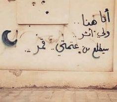 Graffiti Writing, Wall Writing, Graffiti Font, Arabic Words, Arabic Quotes, Islamic Quotes, Wisdom Quotes, Words Quotes, Me Quotes