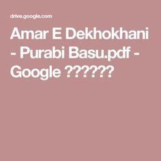 Amar E Dekhokhani - Purabi Basu.pdf - Google ড্রাইভ