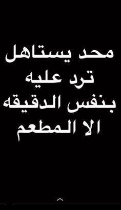 اي والله In 2021 Funny Quotes Jokes Quotes Funny Words