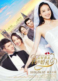 2016.08.05 《我最好朋友的婚礼》牵手版海报——监制:滕华涛