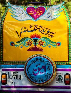 Photos: 'Peace Rickshaws' Promote Colorful Message of Tolerance in Pakistan Truck Art Pakistan, Pakistan Zindabad, Asia Society, Pakistani Culture, Art Painting Gallery, Indigenous Art, Textile Prints, Art Forms, Peace And Love