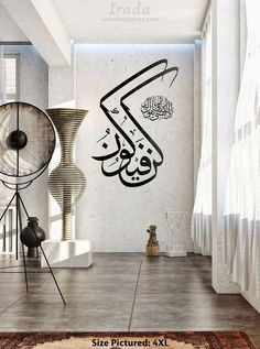 Stunning Islamic wall art (canvas, decals, metal & more) by great Muslim artists. Allah Calligraphy, Arabic Calligraphy Art, Caligraphy, Arabic Font, Calligraphy Alphabet, Framed Wall Art, Wall Decals, Islamic Wall Art, Islamic Decor