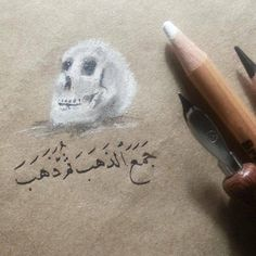 Arabic English Quotes, Arabic Quotes, Islamic Quotes, Pretty Words, Beautiful Words, Cool Words, Arabic Art, Arabic Words, Sad Anime Couples