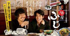 【土曜ドラマ24】居酒屋ふじ :テレビ東京