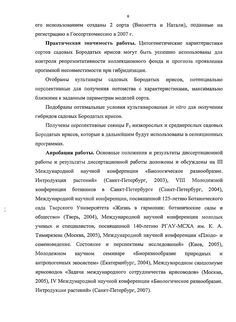 Сравнительный анализ морфологических и биологических признаков сортов садовых Бородатых ирисов