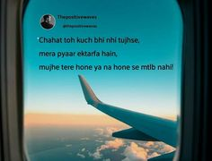 Love Smile Quotes, Deep Words, Airplane View, Deep Quotes, Deep Thought Quotes, Meaningful Quotes