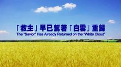 """【Almighty God】【The Church of Almighty God】【Eastern Lightning】Almighty God's Utterance """"The 'Savior' Has Already Returned on the 'White Cloud'""""_C"""