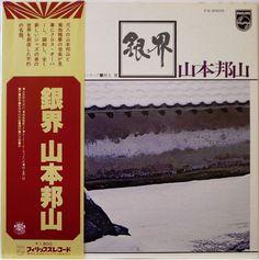 HOZAN YAMAMOTO / MASABUMI KIKUCHI / SILVER WORLD - GINKAI / PHONOGRAM JAPAN OBI