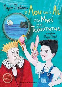 Αγοράζοντας το παιδικό βιβλίο «Ο Λου και ο Λι στο Νησί της Τελειότητας» - Mαζί για το Παιδί