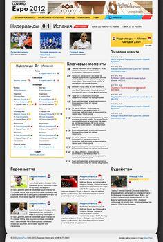 Сайт спецпроекта «Евро-2012» Ленты.ру - Silver Plate