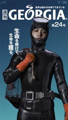 TVCM「この国を支える人々」篇 30秒 | ジョージア Ad Design, Art Direction, Diving, Georgia, Actors, Fonts, Commercial, Banner, Japanese