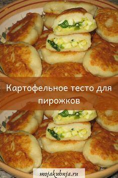 Быстрый и легкий способ состряпать пирожки – приготовить их на картофельном тесте. Тем более что с ним «дружат» самые разные начинки, включая сладкие.