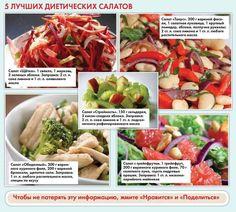 25 очень полезных кулинарных шпаргалок на каждый день для хозяек и не только! — Копилочка полезных советов Yams, Pasta Salad, Salads, Food And Drink, Healthy Recipes, Chicken, Vegetables, Cooking, Ethnic Recipes