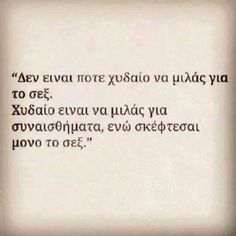The Words, Great Words, Soul Quotes, Life Quotes, Special Quotes, Life Thoughts, Greek Quotes, English Quotes, Poetry Quotes