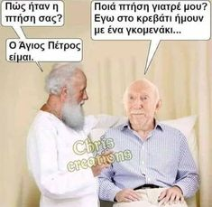 Ancient Memes, Greek Language, Lol, Baseball Cards, Funny, Sports, Mens Tops, Planes, Humor