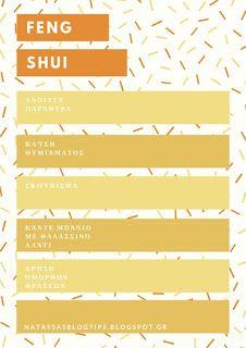 Natassa's blog tips: 5 τρόποι φενγκ σούι που θα σας κάνουν να καθαρίσετ... Blog Tips, Feng Shui