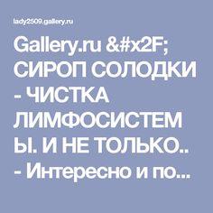Gallery.ru / СИРОП СОЛОДКИ - ЧИСТКА ЛИМФОСИСТЕМЫ. И НЕ ТОЛЬКО.. - Интересно и полезно из интернета - lady2509