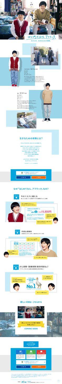 はじめてなら、アフラック。【サービス関連】のLPデザイン。WEBデザイナーさん必見!ランディングページのデザイン参考に(シンプル系)
