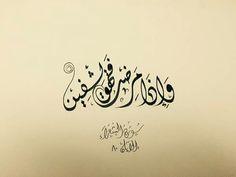 خط عربي ديواني #arabic #calligraphy
