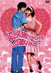 Romantic Comedy / Perfect Match Korean Movie Dvd English Sub Region 3 NTSC (2 Dvd Boxset with Special Features) $44.99