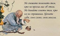 Не спешите помогать Writing Quotes, Wise Quotes, Book Quotes, Motivational Quotes, Inspirational Quotes, Russian Quotes, Positive Motivation, Some Words, Good Thoughts