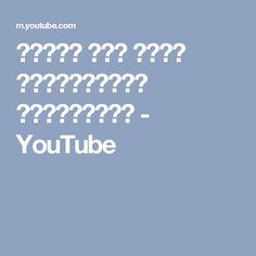 طريقة عمل غناش الشوكولاتة وستخدماته - YouTube