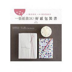 日本職人級包裝講師「宮岡宏會」以深入淺出圖解法,讓你一看就懂。   從最基礎開始認識包裝,由簡易的方形、斜向、束口法……   慢慢進階到打摺、圓柱體、疊紙……   接著針對花束、點心、瓶罐等各類不規則的物品。   同時也收錄80個妝點創意,   讓你輕鬆將隨手可得的報紙、餐巾紙、色紙、烤箱紙……   轉變成實用又亮眼的包裝素材。   只要一張紙,跟著步驟圖一起,這邊摺一下,那邊疊一下,   再加上一些現成的素材,精巧的包裝就完成了。