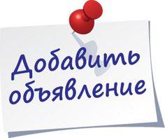 Доски объявлений краснодарского края