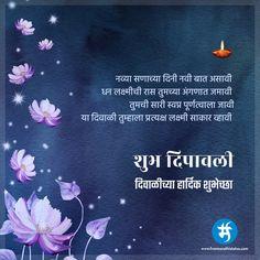 diwali wish india Happy Diwali Images Hd, Diwali Pictures, Diwali Greetings In Marathi, Birthday Banner Background, Star Background, Happy Dussehra Wallpapers, Diwali Vector, Diwali Wishes Messages, Diwali Status