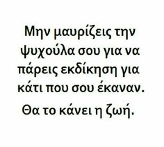 Greek Phrases, Qoutes, Life Quotes, Greek Quotes, Note To Self, True Words, Picture Quotes, Poetry, Thoughts