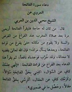 Doa Islam, Islam Beliefs, Islam Hadith, Islamic Teachings, Islam Religion, Islam Quran, Alhamdulillah, Inspirational Quotes About Success, Islamic Inspirational Quotes