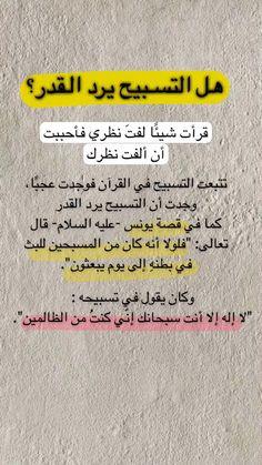 Beautiful Quran Quotes, Quran Quotes Love, Beautiful Arabic Words, Funny Arabic Quotes, Wisdom Quotes, Words Quotes, Me Quotes, Islamic Inspirational Quotes, Islamic Love Quotes