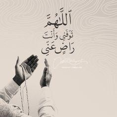 Dua for Good End to Life - Dua (Islamic Prayers) | IslamicArtDB.com