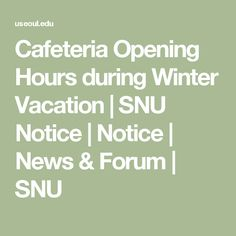 Cafeteria Opening Hours during Winter Vacation | SNU Notice | Notice | News & Forum | SNU Math Equations