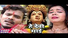 #Mp3 #Download .. .. #Album :Pujela Jag Mai Ke, Song :Chunari Chadhela, Singer : #PramodPremiYadav, #Lyrics :Arun Bihari, #MusicDirector :Shankar Singh. Devi Mai Kable Aibu. Pujela Jag Mai Ke (Pramod Premi Yadav Songs) Mp3 Songs. #BhaktiSong  #Bhojpuri #BhojpuriSong  #BhojpuriVideoSong #bhojpurivideo #BhojpuriBeat  #NewSong #Bhojpuri2017 #bhojpurimovie #NewVideoSong #MovieSong #BhojpuriCinema #Film #Cinema