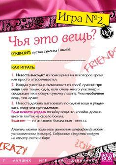 devichnik_bar_game2_enl.png 394×560 пикс