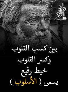 Arabic English Quotes, Funny Arabic Quotes, Funny Quotes, Quotes For Book Lovers, Book Quotes, Words Quotes, Qoutes, Short Quotes Love, Pretty Quotes