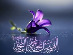 Beautiful Love Images, Beautiful Flowers Wallpapers, Islam Beliefs, Islamic Teachings, Islam Religion, Allah Calligraphy, Islamic Art Calligraphy, Caligraphy, Islamic Images