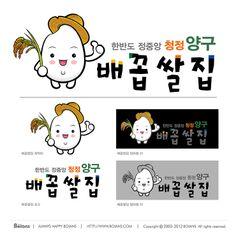 배꼽쌀집 BI 및 캐릭터 디자인 제작 Navel Rice Store Brand Identity Design and Character Design. Copyrightⓒ2000-2014 Boians.com designed by Cho Joo Young. Cartoon Design, Cartoon Images, Character Inspiration, Character Design, Mascot Design, Line Sticker, Emoji, Packaging Snack, Graphic Design