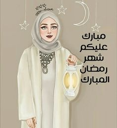 Image uploaded by Find images and videos about islam and ramadan karim on We Heart It - the app to get lost in what you love. Girly M, Ramadan Is Coming, Creative Photoshoot Ideas, Hijab Drawing, Ramadan Greetings, Mother Art, Girly Drawings, Beautiful Girl Photo, Fire Heart