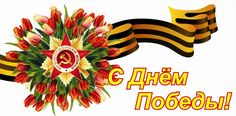 С Днём Победы! Gudok62.ru
