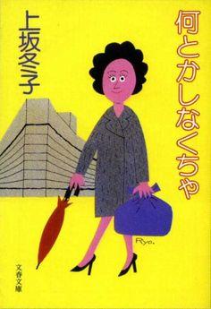 Japanese Book Cover: Do Something. Ryohei Yanagihara. 1984