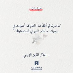 Calligraphy Quotes Love, Rumi Love Quotes, Simple Love Quotes, Poet Quotes, Sufi Quotes, Arabic Quotes, Wisdom Quotes, Islamic Quotes, Words Quotes