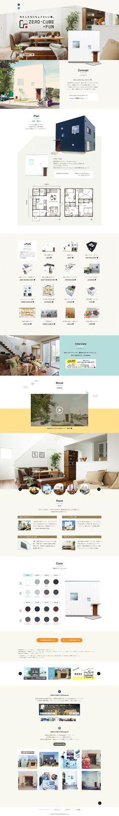 ZERO-CUBE +FUN【不動産関連】のLPデザイン。WEBデザイナーさん必見!ランディングページのデザイン参考に(シンプル系)