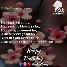 Happy Birthday Wishes Bestfriend, Happy Birthday Quotes For Friends, Happy Birthday Wishes Cards, Happy Birthday Celebration, Happy Birthday Love, Happy Birthday Pictures, Happy Biryhday, Birthday Msg, Better Life Quotes