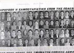 ΕΠΟΝ Macedonia, Best Artist, Crete, Great Artists, Photo Wall, Facts, Greece, Photograph, Fruit Salads