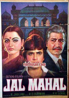 Jal Mahal (1980) Hindi in HD - Einthusan Old Film Posters, Cinema Posters, Original Movie Posters, Vintage Posters, Hindi Bollywood Movies, Bollywood Posters, Hindi Movies Online, Movies To Watch Online, Posters Amazon