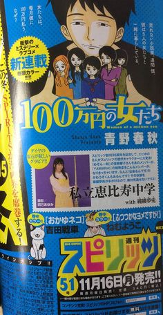 Shunju Aono, Kaoru Curry-zawa y Shin Takahashi publicarán nuevos Manga en la Big Comic Spirits.