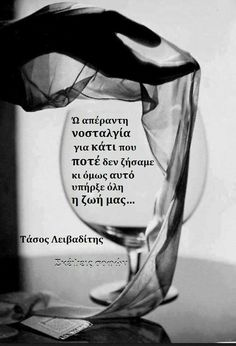 Regardless if your glass is half full Greek Quotes, Me Quotes, Wicked, Literature, Poetry, Feelings, Words, Perspective, Icons